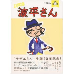 サザエさん よりぬき波平さん|roudoku