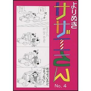 よりぬきサザエさん 4|roudoku