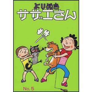 よりぬきサザエさん 5|roudoku