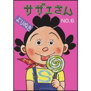 よりぬきサザエさん 6|roudoku