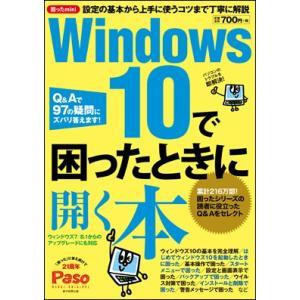 Windows10で困ったときに開く本