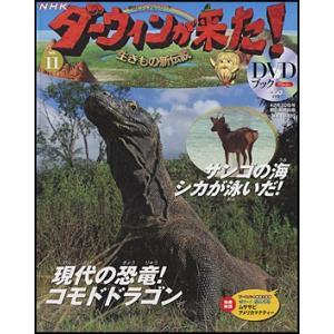 NHKダーウィンが来た!DVDブック  11号 コモドドラゴン/ケラマジカ|roudoku