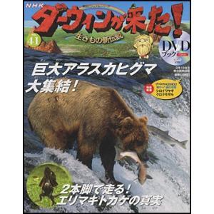 NHKダーウィンが来た!DVDブック 41号 アラスカヒグマ/エリマキトカゲ|roudoku