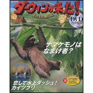 NHKダーウィンが来た!DVDブック 42号 カイツブリ/ナマケモノ|roudoku