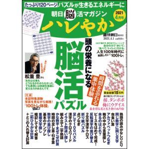 朝日脳活マガジン ハレやか 2021年4月号
