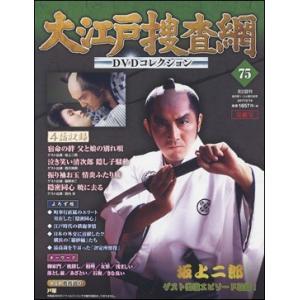 大江戸捜査網DVDコレクション 75号|roudoku