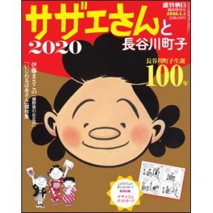 サザエさんと長谷川町子 2020