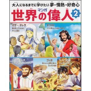 マンガ世界の偉人 2|roudoku