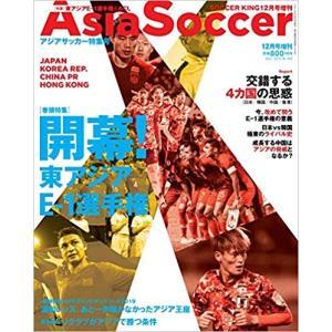 Asia Soccer アジアサッカー特集号|roudoku