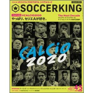 SOCCER KING  2020年4・5月合併号|roudoku