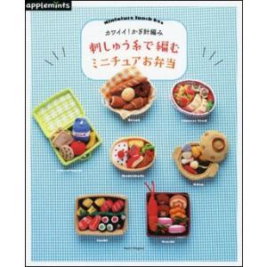 カワイイ!かぎ針編み 刺しゅう糸で編む ミニチュアお弁当