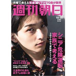 週刊朝日 2020年10月30日号