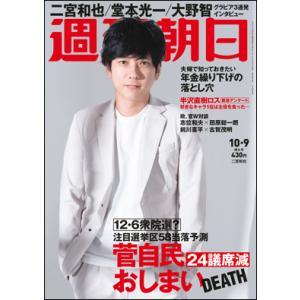 週刊朝日 2020年10月9日増大号