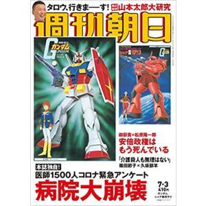 週刊朝日 2020年7月3日号