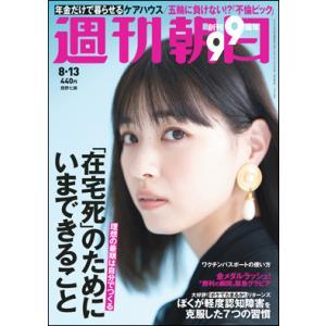 週刊朝日 2021年8月13日号の商品画像|ナビ