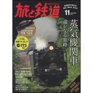 旅と鉄道 2016年11月号|roudoku