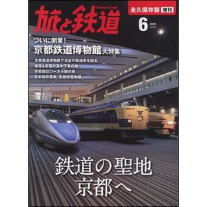 旅と鉄道 2016年6月増刊号|roudoku