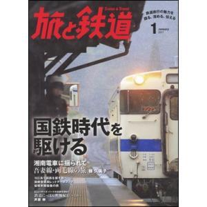 旅と鉄道 2017年1月号|roudoku