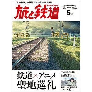旅と鉄道 2017年5月号|roudoku