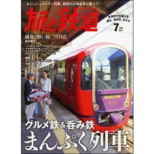 旅と鉄道 2017年7月号|roudoku