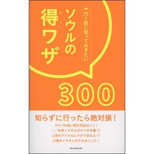 ソウルの得ワザ300|roudoku