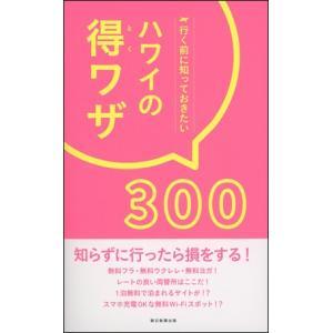 ハワイの得ワザ300|roudoku