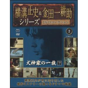 横溝正史&金田一耕助シリーズ  第2号|roudoku