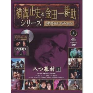 横溝正史&金田一耕助シリーズ  第4号 八つ墓村 下|roudoku
