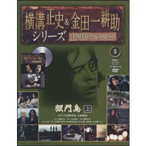 横溝正史&金田一耕助シリーズ  第5号 獄門島 上|roudoku