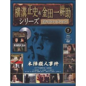 横溝正史&金田一耕助シリーズ  第7号 本陣殺人事件|roudoku