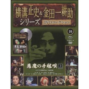 横溝正史&金田一耕助シリーズ  第10号 悪魔の手毬唄 上|roudoku
