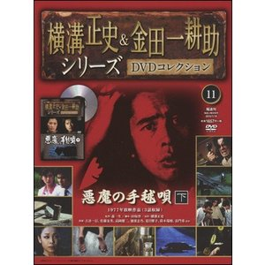 横溝正史&金田一耕助シリーズ  第11号 悪魔の手毬唄 下|roudoku