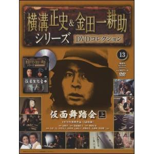 横溝正史&金田一耕助シリーズ  13号 仮面舞踏会 上|roudoku