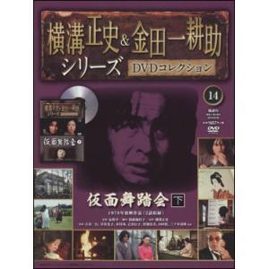 横溝正史&金田一耕助シリーズ  14号 仮面舞踏会 下|roudoku