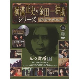横溝正史&金田一耕助シリーズ  15号 三つ首塔 上|roudoku