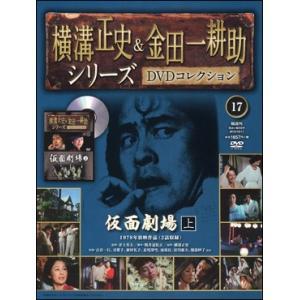 横溝正史&金田一耕助シリーズ  17号 仮面劇場 上|roudoku