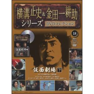 横溝正史&金田一耕助シリーズ  18号 仮面劇場 下|roudoku