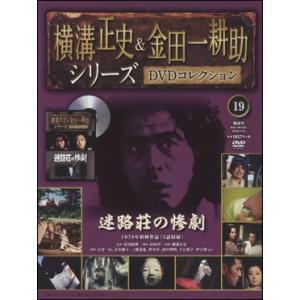 横溝正史&金田一耕助シリーズ  19号 迷路荘の惨劇|roudoku