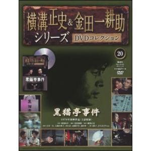 横溝正史&金田一耕助シリーズ  20号 黒猫亭事件|roudoku