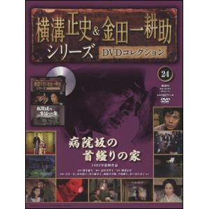横溝正史&金田一耕助シリーズ  24号 病院坂の首縊りの家|roudoku