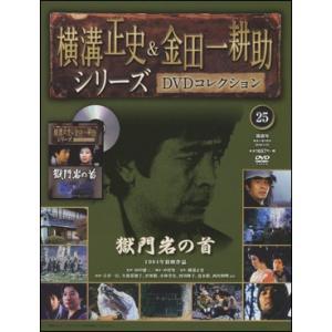 横溝正史&金田一耕助シリーズ  25号 獄門岩の首|roudoku