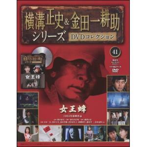 横溝正史&金田一耕助シリーズ  41号 女王蜂|roudoku