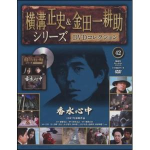 横溝正史&金田一耕助シリーズ  42号 香水心中|roudoku