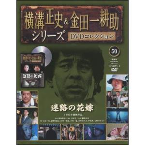 横溝正史&金田一耕助シリーズ  50号 迷路の花嫁|roudoku