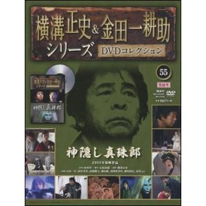 横溝正史&金田一耕助シリーズ  55号 神隠し真珠郎|roudoku