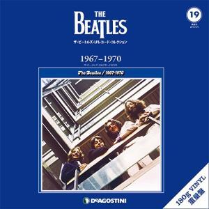 隔週刊 ザ・ビートルズ・LPレコード・コレクション 第19号 THE BEATLES 1967?1970|roudoku