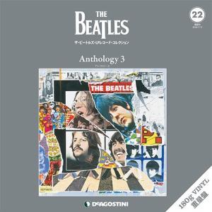 隔週刊 ザ・ビートルズ・LPレコード・コレクション 第22号 Anthology 3|roudoku