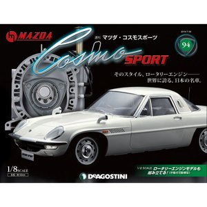 マツダコスモスポーツ 第94号+2巻 デアゴスティーニ|roudoku