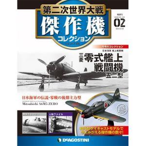 デアゴスティーニ 第二次世界大戦 傑作機コレクション  第2号|roudoku