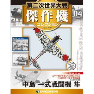 デアゴスティーニ 第二次世界大戦 傑作機コレクション  第4号 中島 一式戦闘機 隼(キ43)+1巻|roudoku